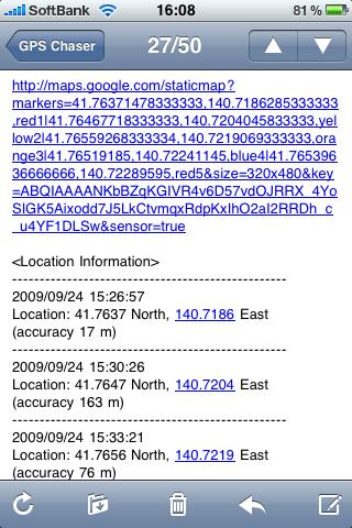 GPS情報メール