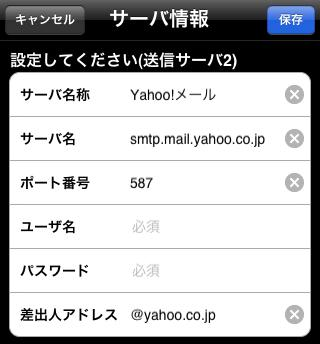 yahoo_automatic_setting