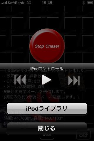 図 iPodコントロール