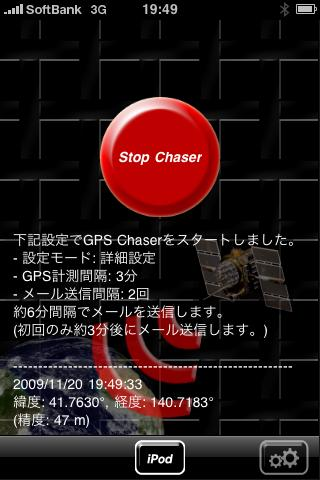 図 Start GPS