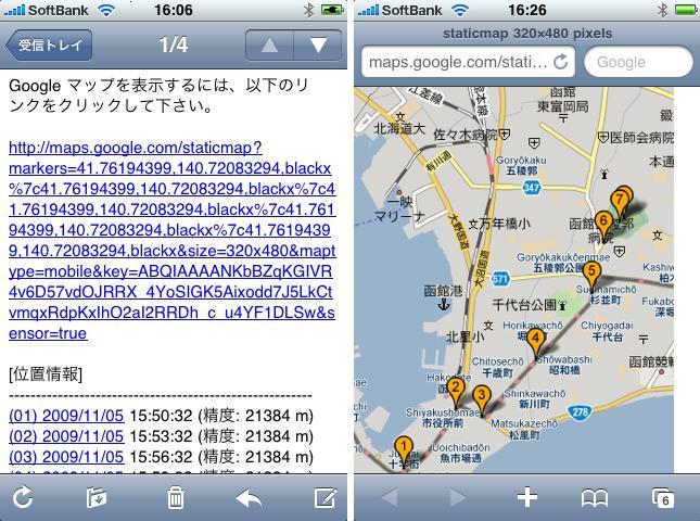 図 受信メールとリンク先のGoogle マップ