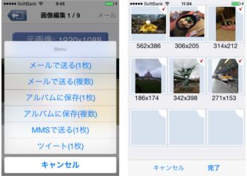 サクッと交換*画像をリサイズ・トリミング・メールで送信*2