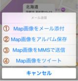 サクッと交換*現在地確認・スポットMAP送信*2