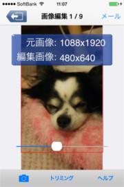 サクッと交換*画像をリサイズ・トリミング・メールで送信*4
