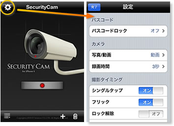SecurityCam*settings*1
