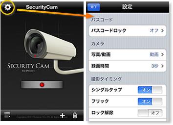 SecurityCam*settings*1